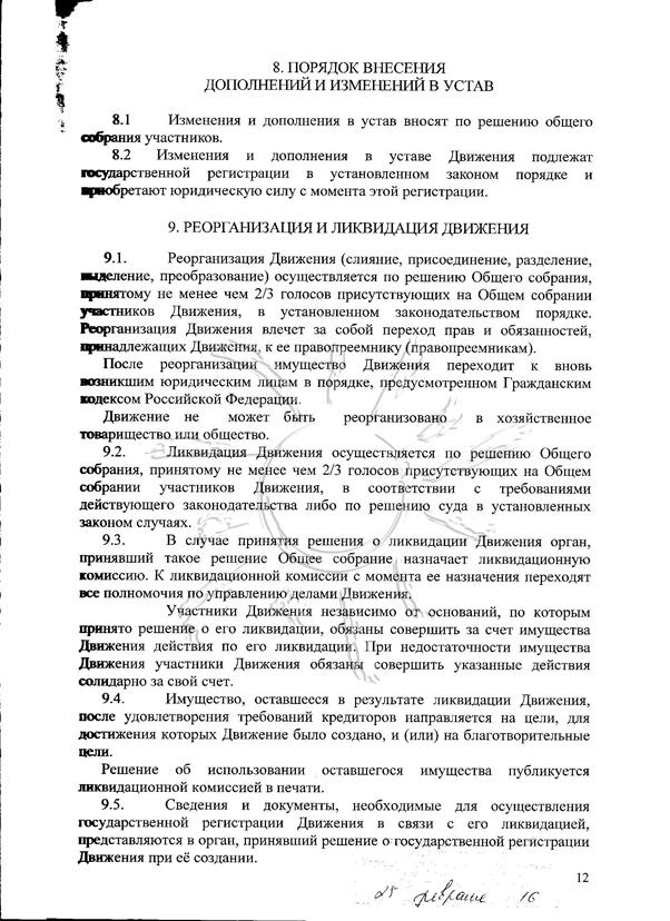 ustav-12