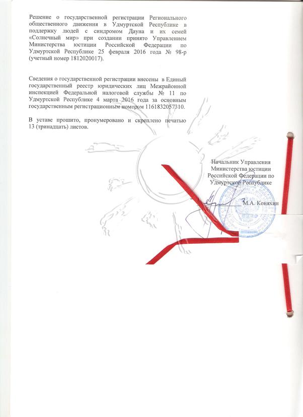 ustav-14